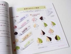 Livre de tutoriel de fimo - Japonais