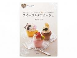 Livre réalisez vos bijoux gourmands avec Padico (japonais)
