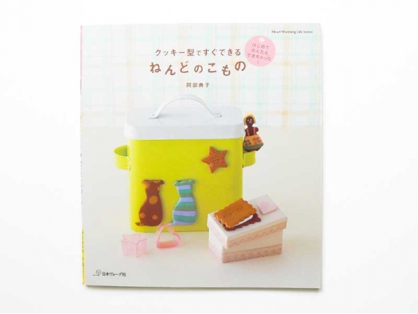 Livre petites créations Kawaii - Japonais